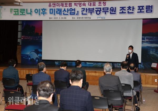 박영숙 유엔미래포럼 대표가 간부공무원을 대상으로 특강을 진행하고 있다.ⓒ위클리서울/포항시